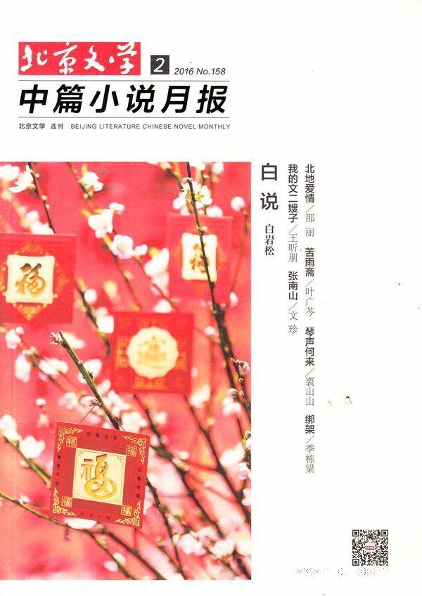 北京文学 中篇小说月报2016年2月期 北地爱情 走出校门那年我28岁,刚刚拿到清华大学经管学院的博士学位。不过这并没什么可骄傲的,怎么说呢,时也运也命也。要是前些年,这个文凭还有点含金量,现如今一年不如一年了,......