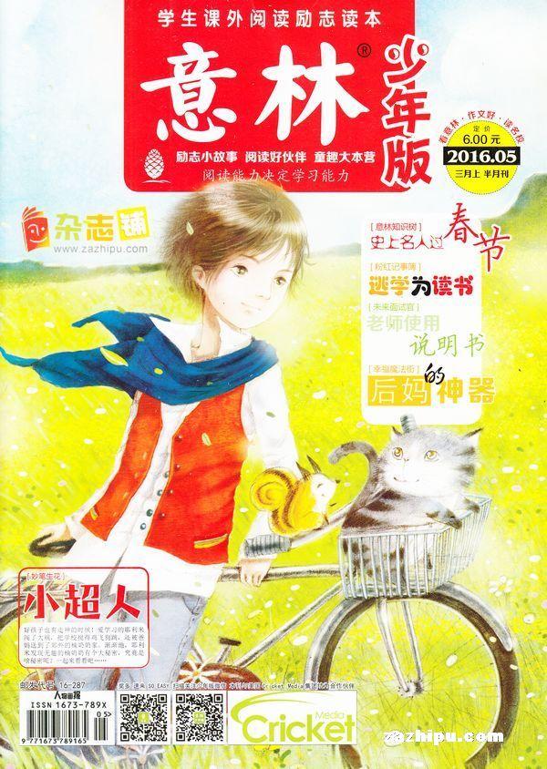 意林少年版2016年3月第1期-杂志封面秀,精彩导读,杂志
