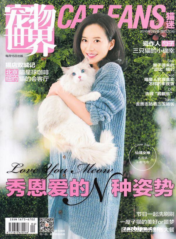 宠物世界(猫迷)2016年2月期封面图片-杂志铺zazhipu.