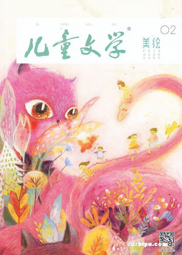 儿童文学儿童版封面封面图片-杂志铺zazhipu.com-领先