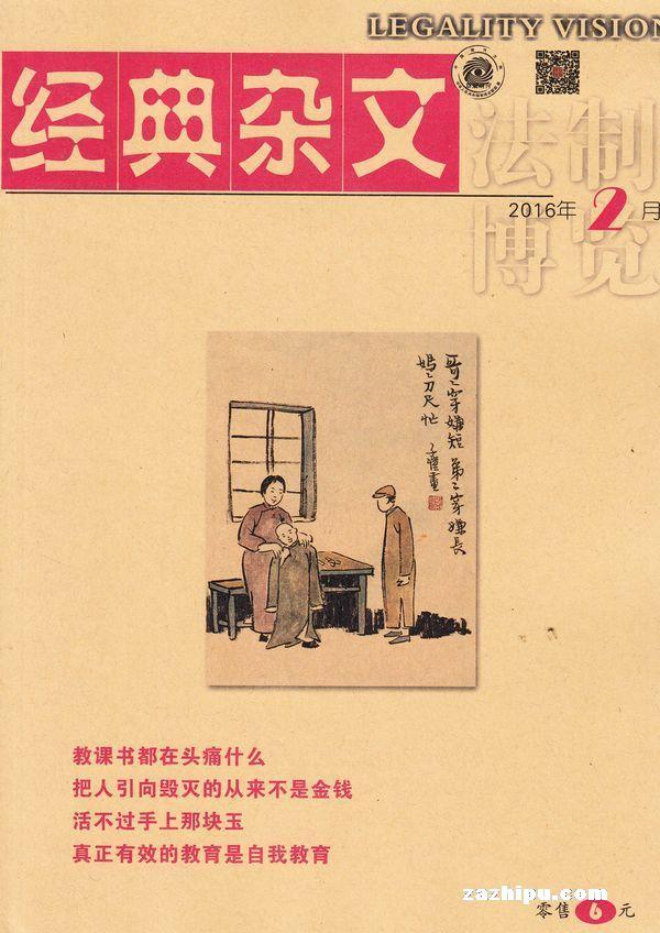 【2016年经典杂文在线阅读】