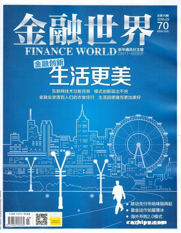 金融世界2016年3月期-杂志封面秀,精彩导读,杂志铺