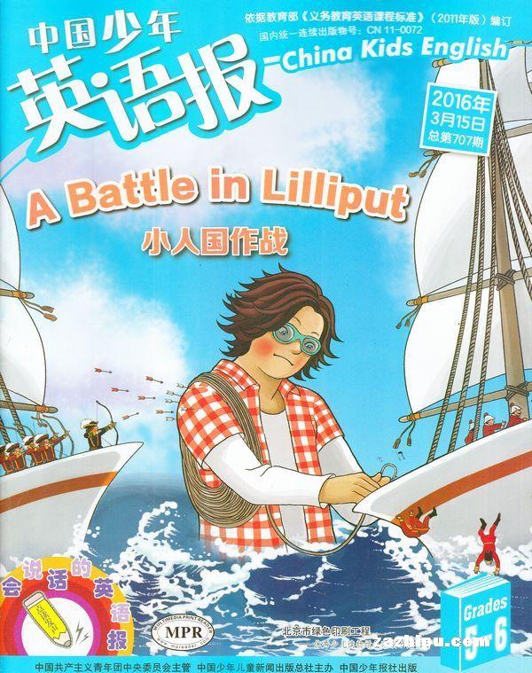 中国少年英语报五六年级版2016年3月期