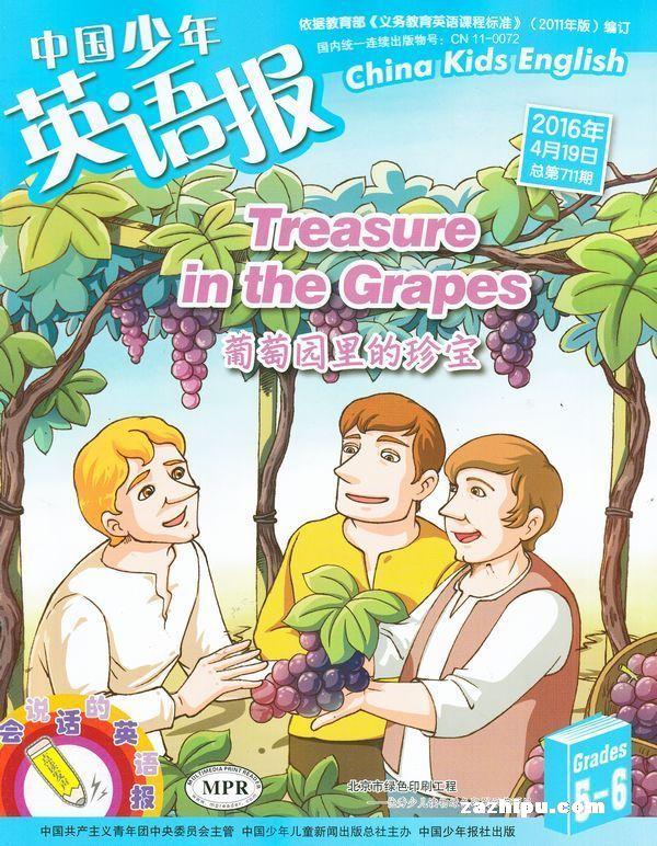 中国少年英语报五六年级版2016年4月期