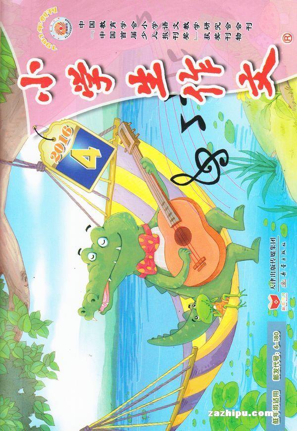 小学生年级低年级作文版2016年4月期小学封面英语拼音图片五第二试卷单元图片