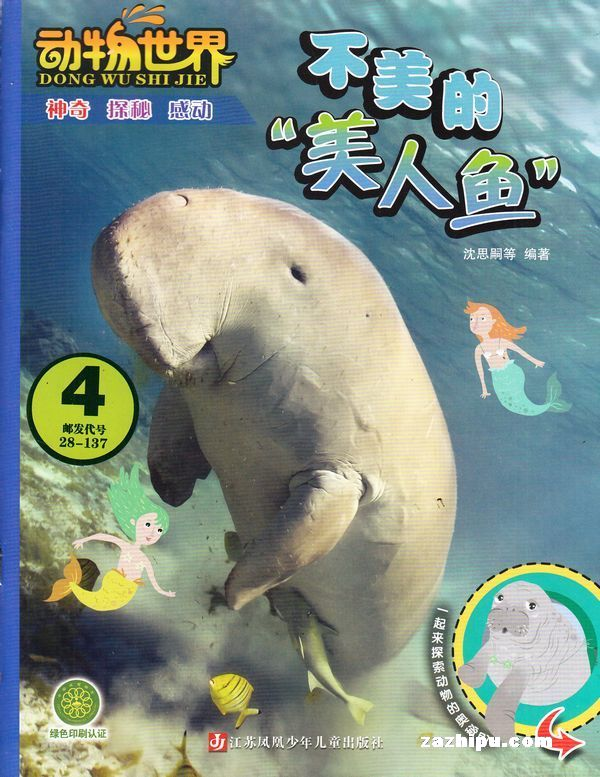 动物世界2016年4月期-杂志封面秀