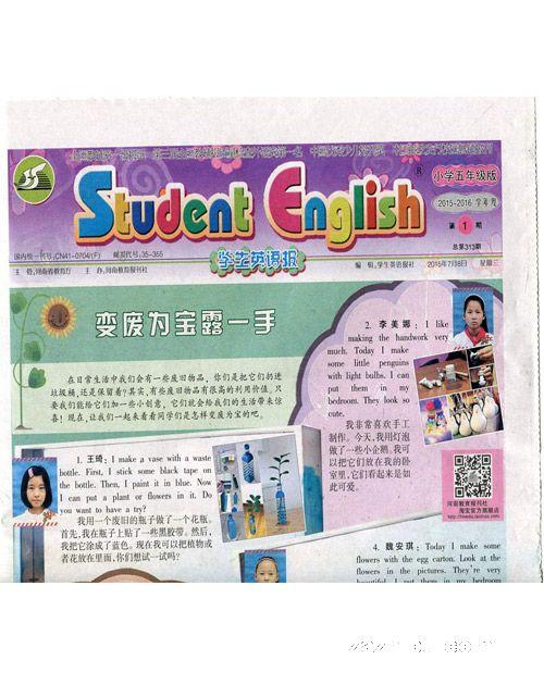 学生英语报小学五年级2015年7月第1期