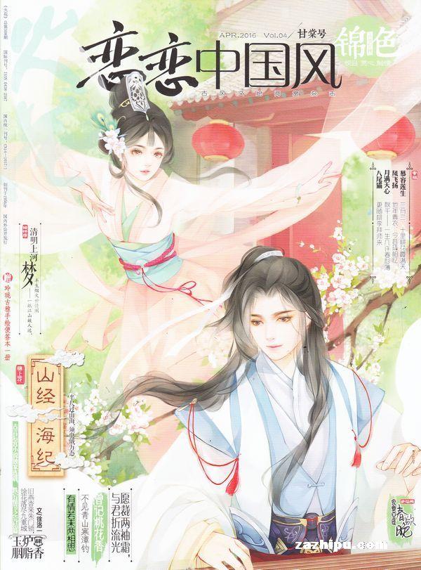 戀戀中國風錦色2016年4月期圖片