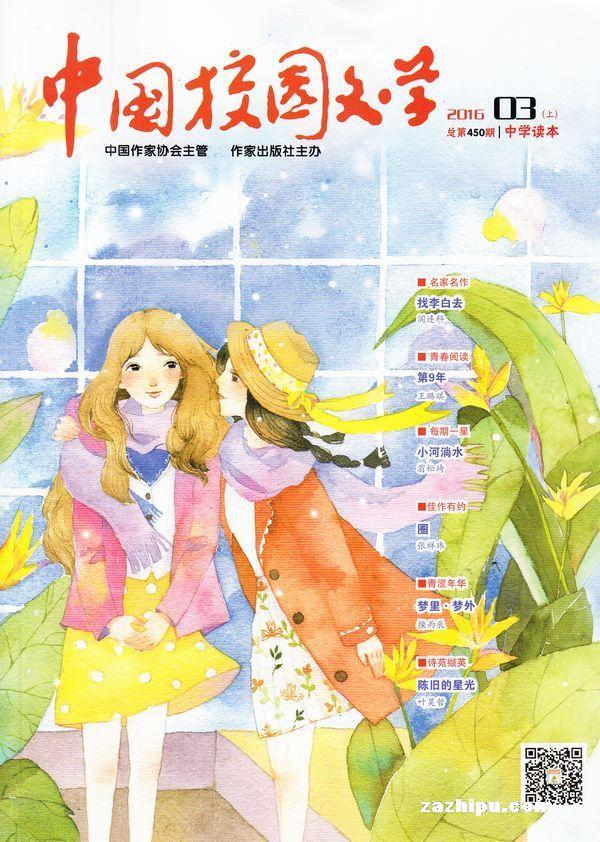 校园文学亚洲色图_中国校园文学中学版2016年3月期