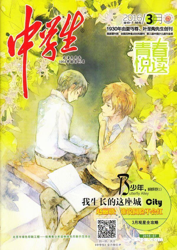中学生青春悦读2016年3月期封面图片-杂志铺zazhipu.