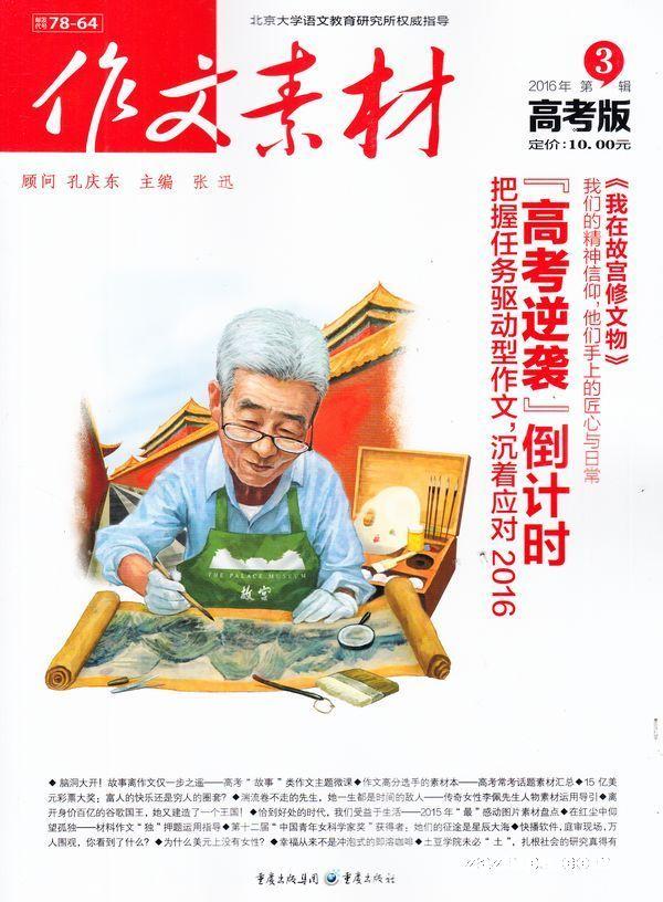 高考作文素材_作文素材高考版2016年3月期封面图片-杂志铺zazhipu.com-领先的 ...