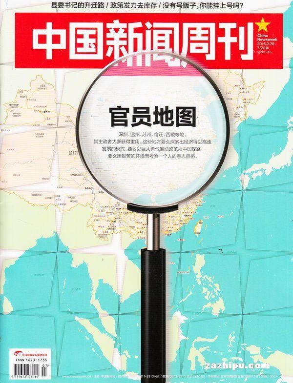 中国新闻周刊2016年2月第5期