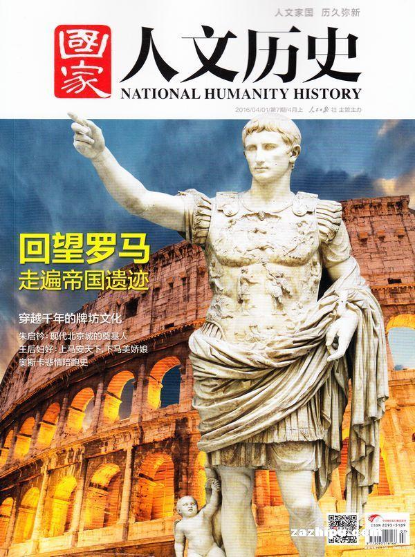 国家人文历史2016年4月第1期