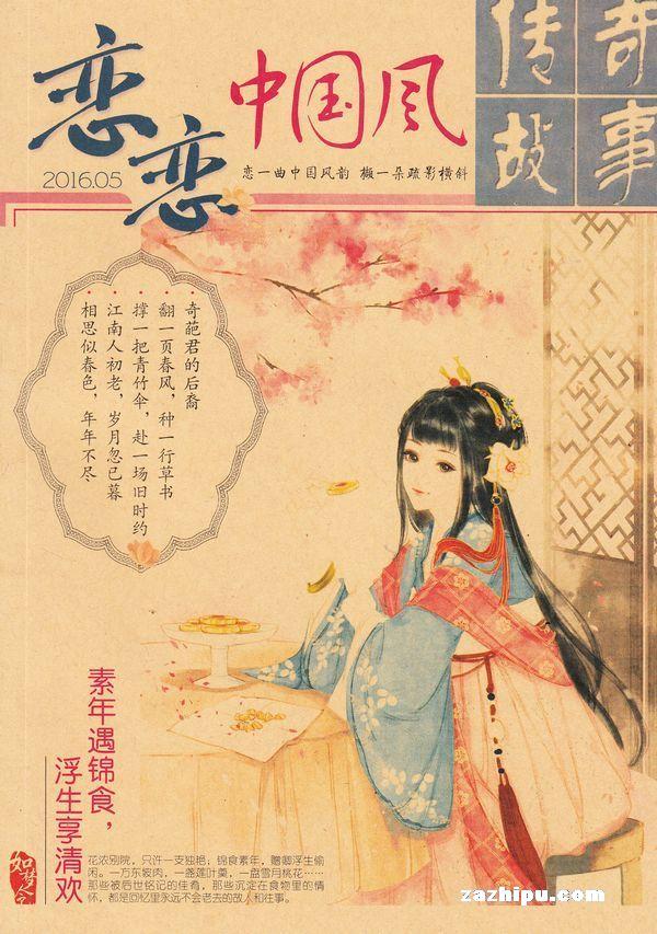 恋恋中国风2016年5月期