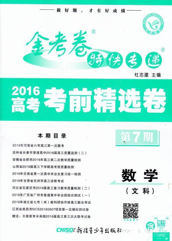 金考卷(数学文科)2016年4月期封面图片-杂志铺zazhipu
