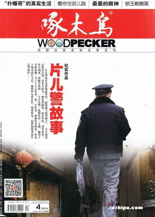 啄木鸟2016年4月期封面图片-杂志铺zazhipu.com-领先