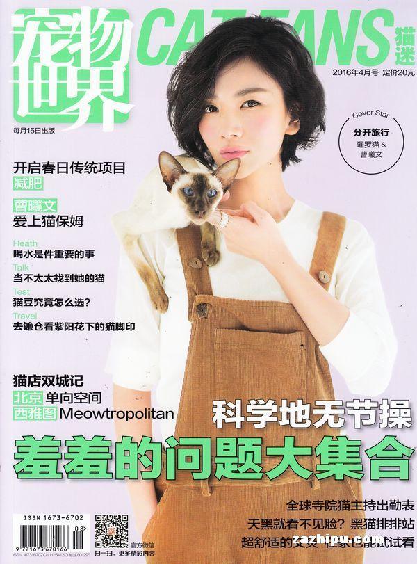 宠物世界(猫迷)2016年4月期封面图片-杂志铺zazhipu.