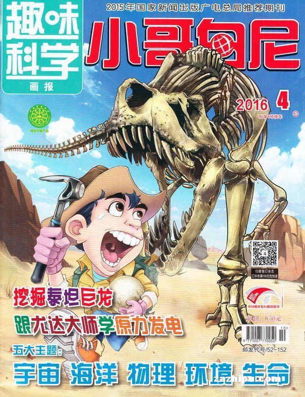小哥白尼趣味科学画报2016年4月期封面图片-杂志铺.