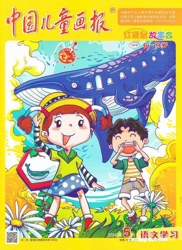 儿童杂志封面手绘