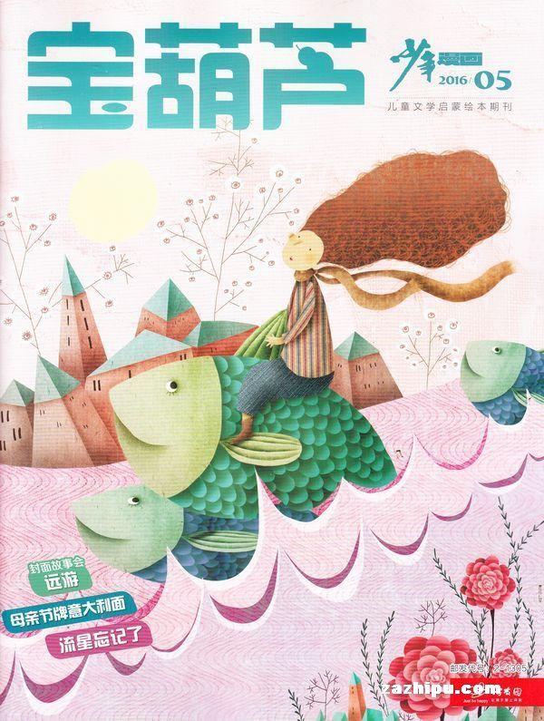 宝葫芦杂志订阅,订购,网上订宝葫芦杂志特价优惠