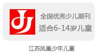 江苏少儿出版