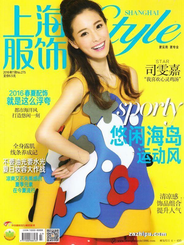 上海服饰2016年7月期-杂志封面秀,精彩导读,杂志铺