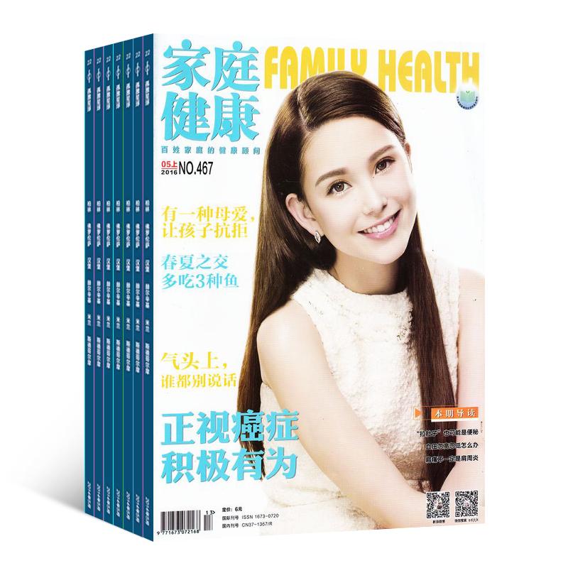 家庭健康(1年共12期)(杂志订阅)