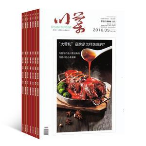 川菜(1年共12期)(杂志订阅)