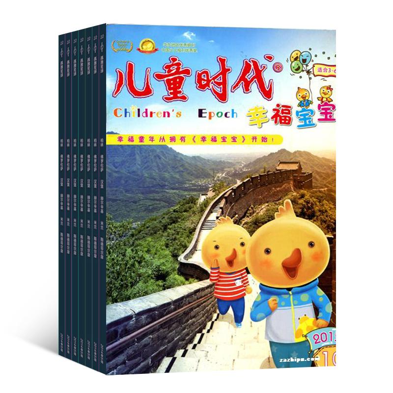 儿童时代幸福宝宝(3-6岁)(1年共12期)(杂志订阅)