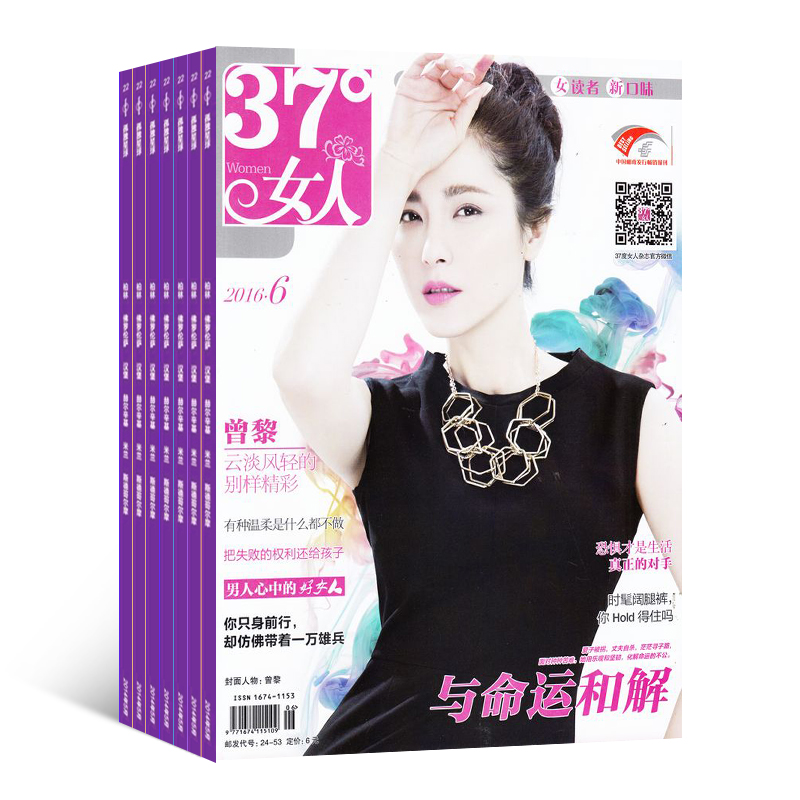 37度女人(1年共12期)(杂志订阅)