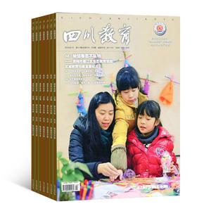 四川教育(1年共12期)(杂志订阅)