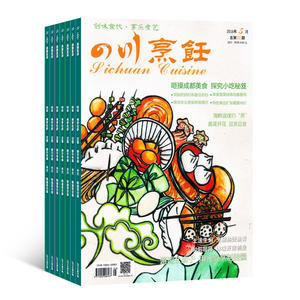 四川烹饪(1年共12期)(杂志订阅)