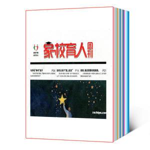 家校育人周刊(1年共40期)(杂志订阅)