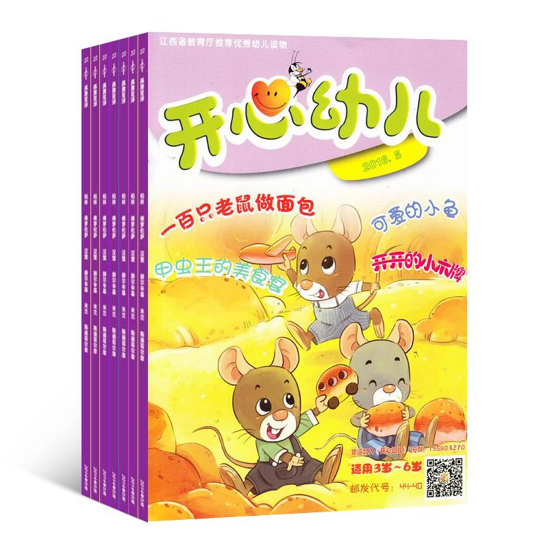 开心幼儿画刊(1年共12期)(杂志订阅)