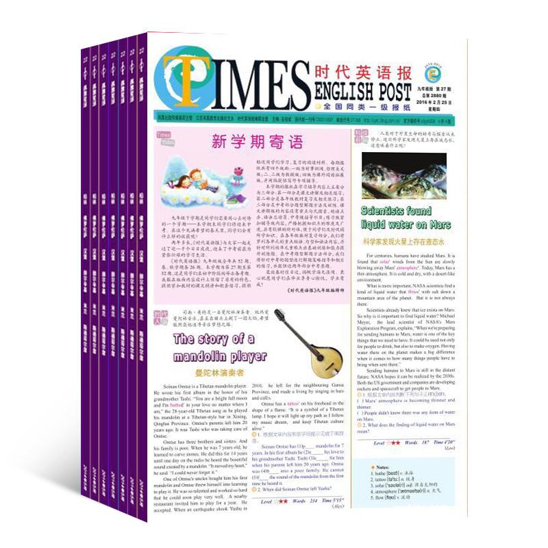时代英语报九年级(1年共52期)(杂志订阅)(限江苏省外)