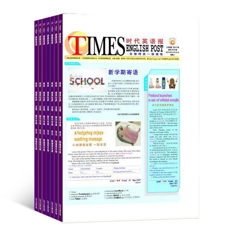 时代英语报七年级(1年共52期)(杂志订阅)(限江苏省外)