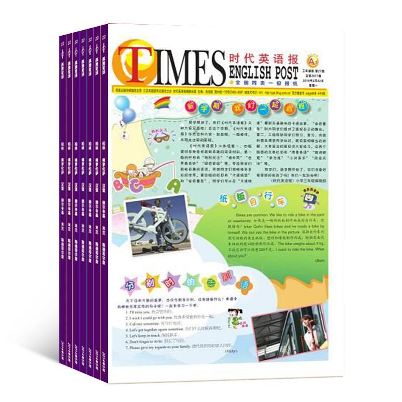 时代英语报小学三年级(1年共52期)(杂志订阅)(限江苏省外)