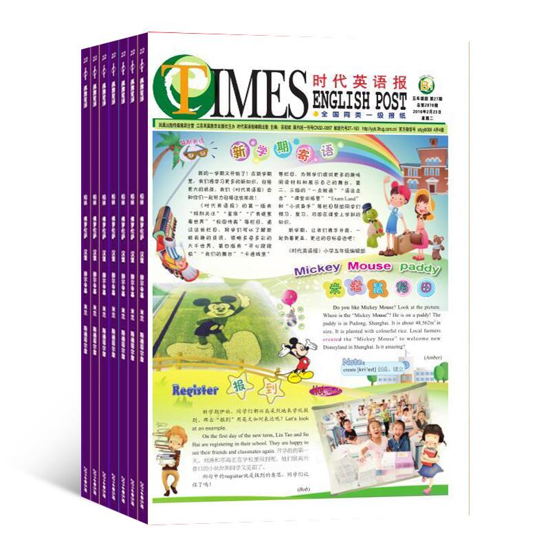 时代英语报小学五年级(1年共52期)(杂志订阅)(限江苏省外)