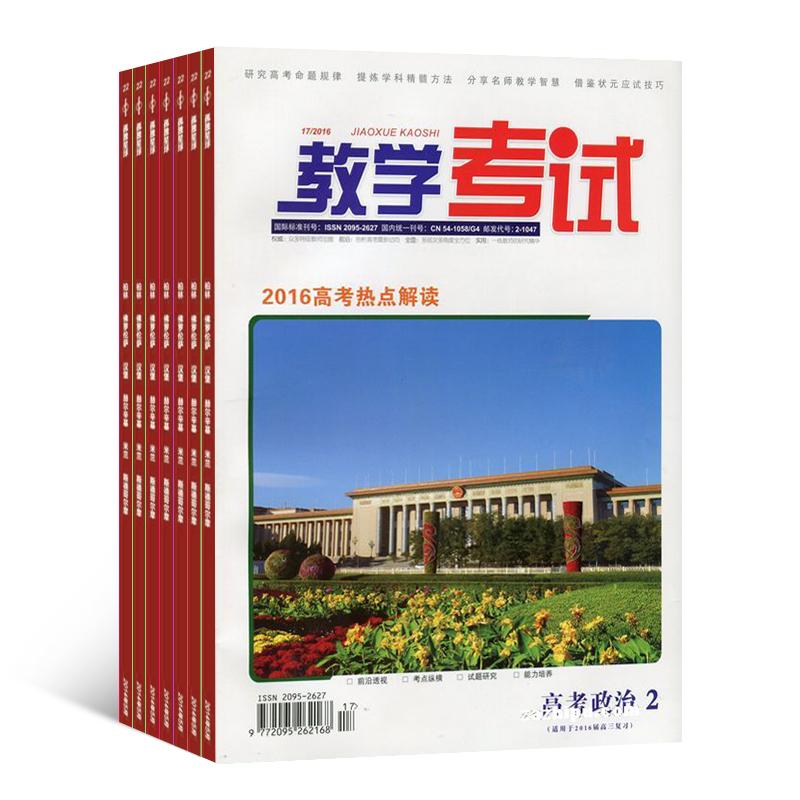 教学考试(高考政治)(1年共6期)(杂志订阅)