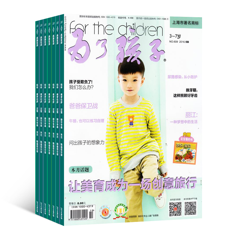 为了孩子(1年共12期)(杂志订阅)