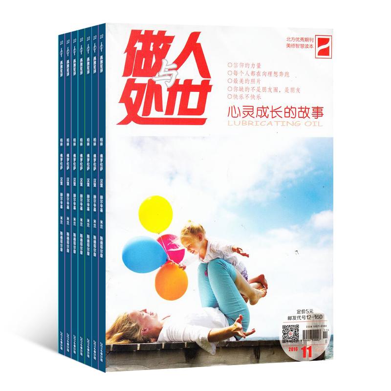 做人与处世(1年共24期)(杂志订阅)