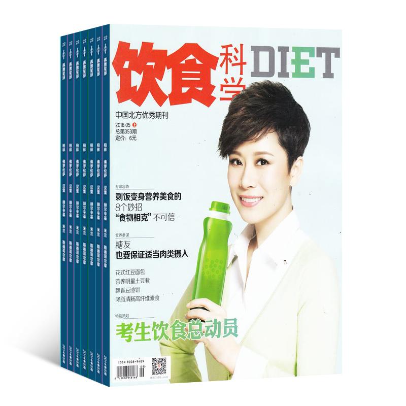 饮食科学(1年共12期)(杂志订阅)
