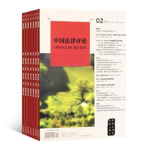 中国法律评论(1年共6期)(杂志订阅)