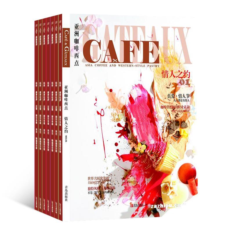 亚洲咖啡西点Café&Gateaux(1年共6期)(杂志订阅)