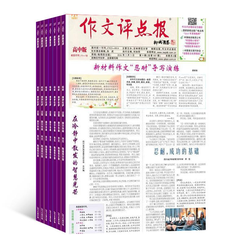 作文评点报高中版(彩报)(半年共24期)(杂志订阅)