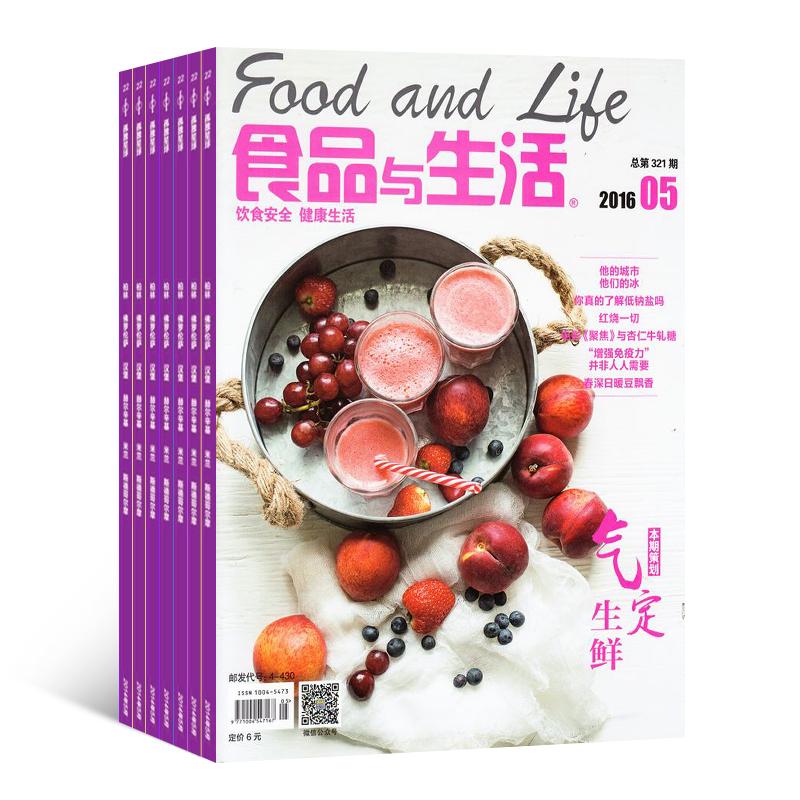 食品与生活(半年共6期)(杂志订阅)