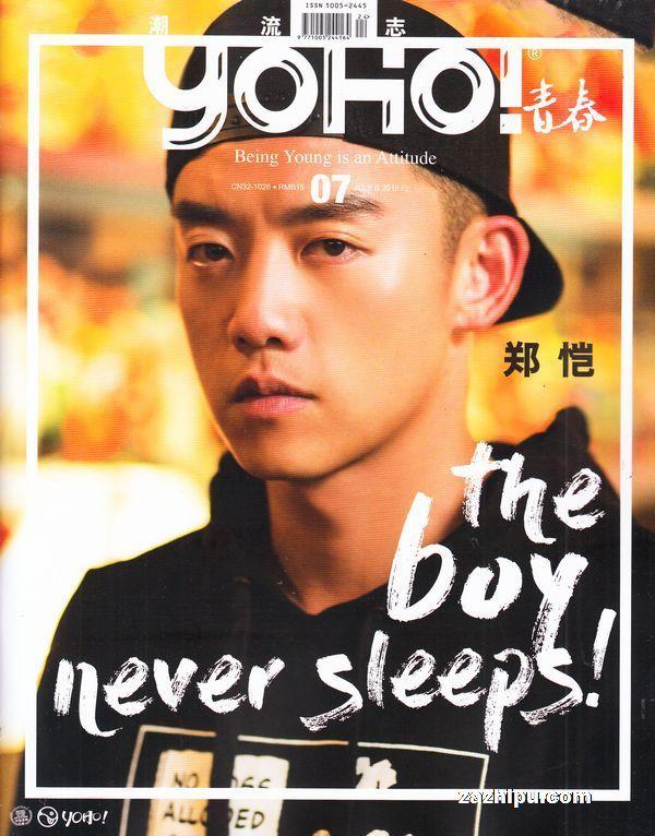 yoho(潮流志)2016年7月第1期-杂志封面秀,精彩导读,铺