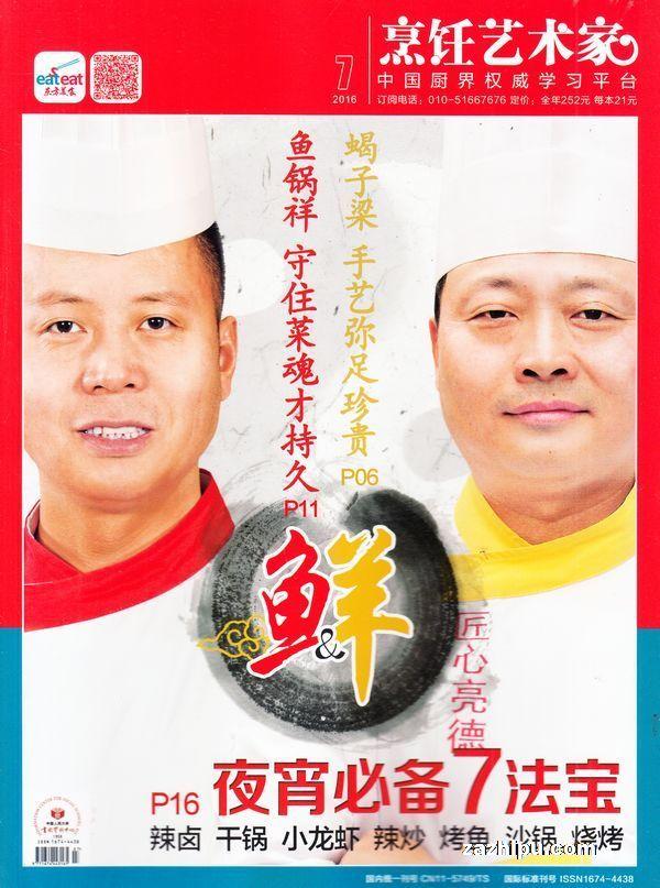 东方美食(烹饪艺术家)2016年7月期攻略图片-杂昆明市美食封面图片