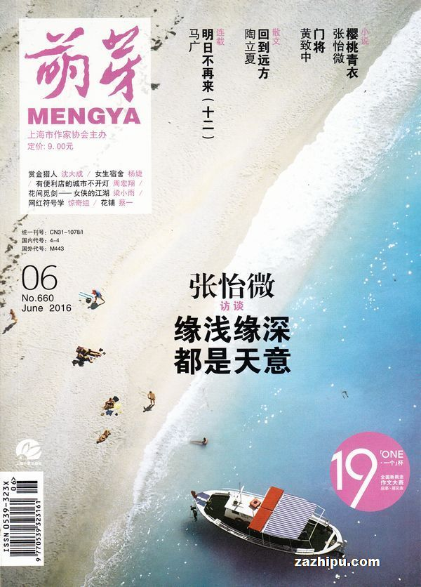 半月谈杂志订阅
