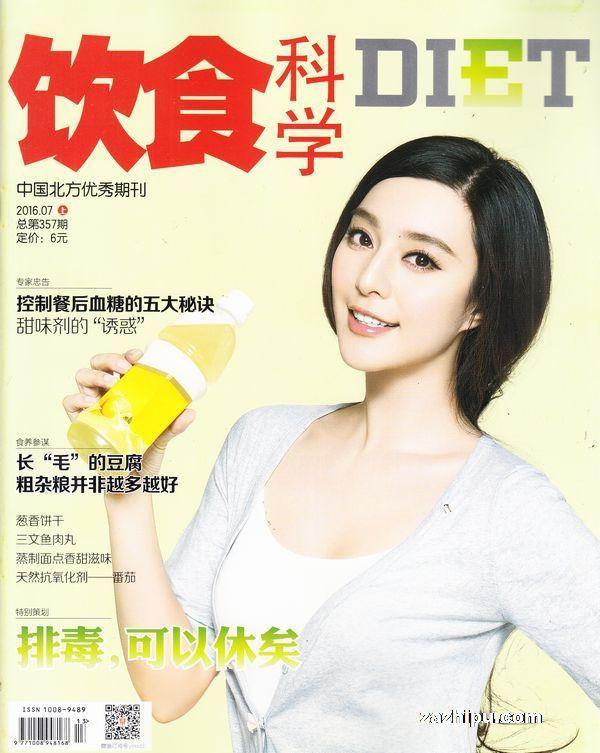 饮食科学2016年7月期封面图片-杂志铺zazhipu.com-的